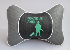 """Подушка на подголовник """"ЛЮКС"""" Вежливые люди"""