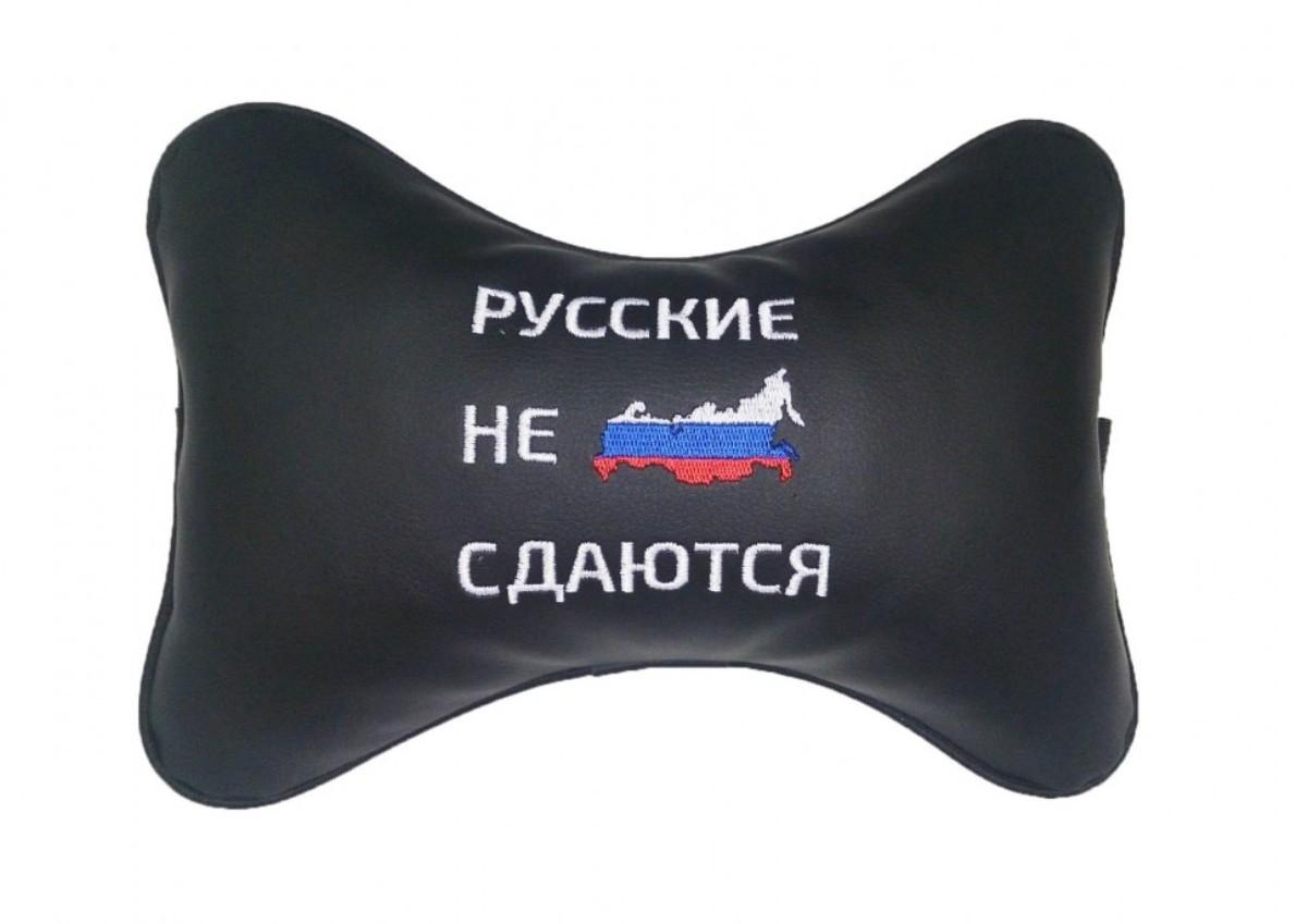 """Подушка на подголовник из экокожи """"Русские не сдаются"""""""